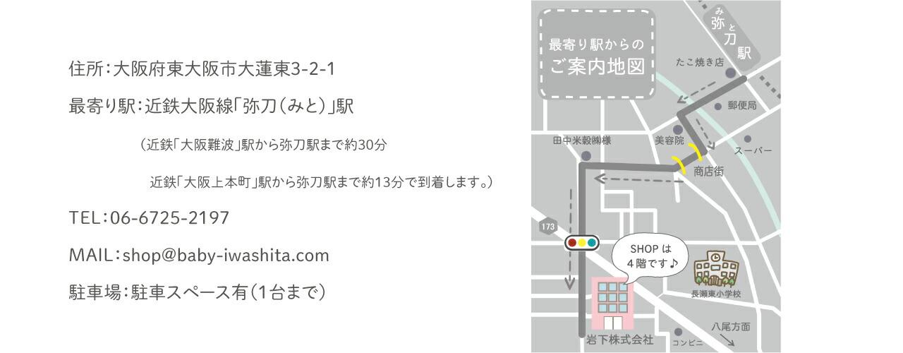 近鉄大阪線弥刀駅から日本製ベビー服PUPO直営ショップまでのアクセス