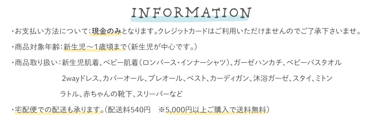 日本製ベビー服PUPO直営ショップインフォメーション