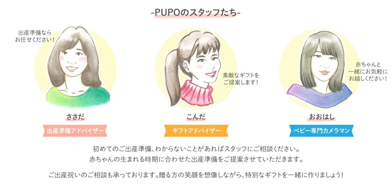 日本製ベビー服PUPO直営ショップスタッフが、出産準備・出産祝いのご相談に乗ります