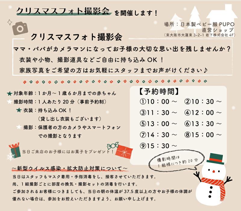 クリスマス撮影会2