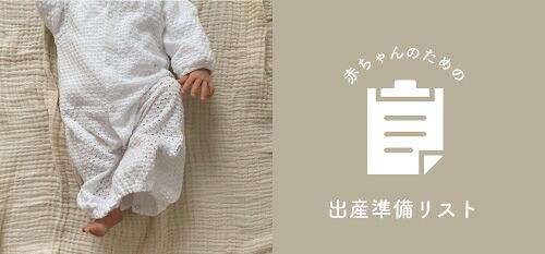 赤ちゃんのための出産準備リスト