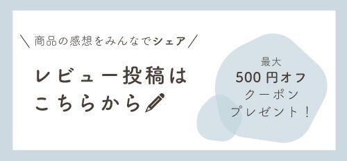 レビューキャンペーン500円OFFクーポンプレゼント