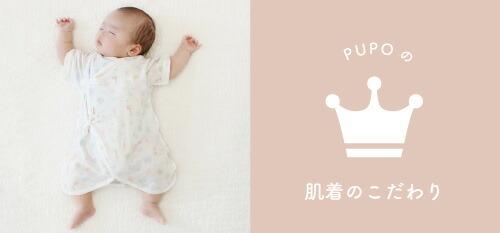 PUOの新生児肌着へのこだわり