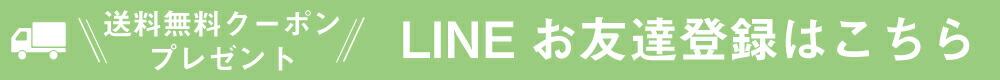 PUPOの公式LINEにおともだち登録すると送料無料クーポンプレゼント