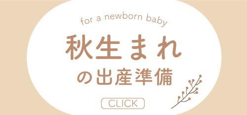 秋生まれの出産準備リスト・おすすめの肌着をご紹介