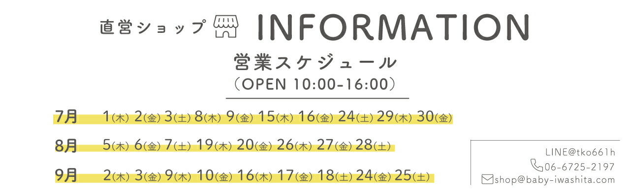 日本製ベビー服PUPO直営ショップオープン日程