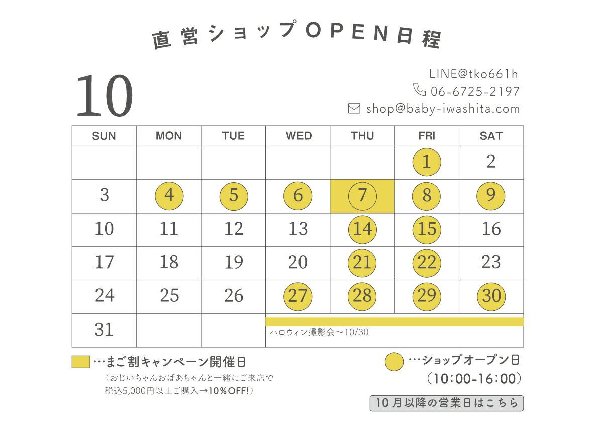 PUPO直営ショップカレンダー