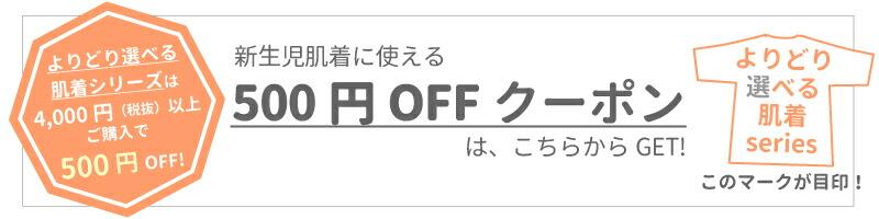 よりどり選べる肌着クーポン500円OFF