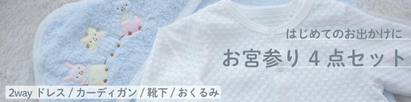 お宮参り4点セット