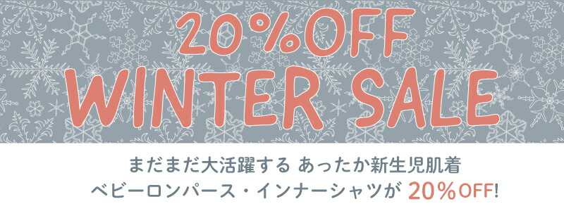 冬物セールあったか新生児肌着・ロンパース・シャツが20%OFF