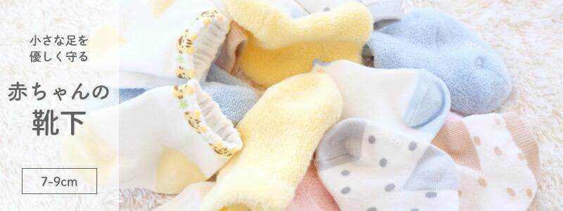 日本製赤ちゃんの靴下