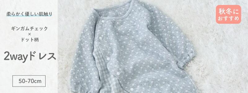 グレー杢の2wayドレス