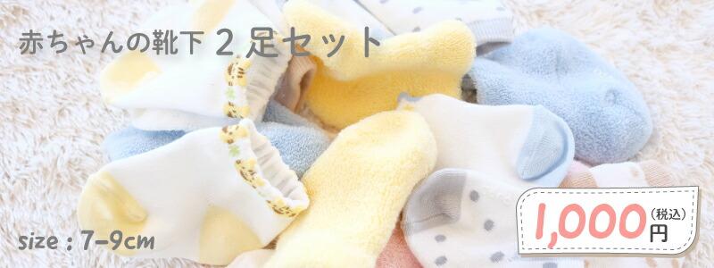 日本製赤ちゃんの靴下2足セット