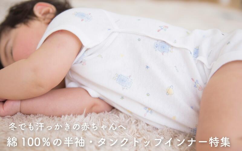 冬でも汗っかきの赤ちゃんへ半袖・袖なしインナーシャツ・ロンパース特集