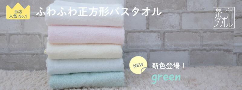 新色グリーン登場ふわふわ正方形タオル