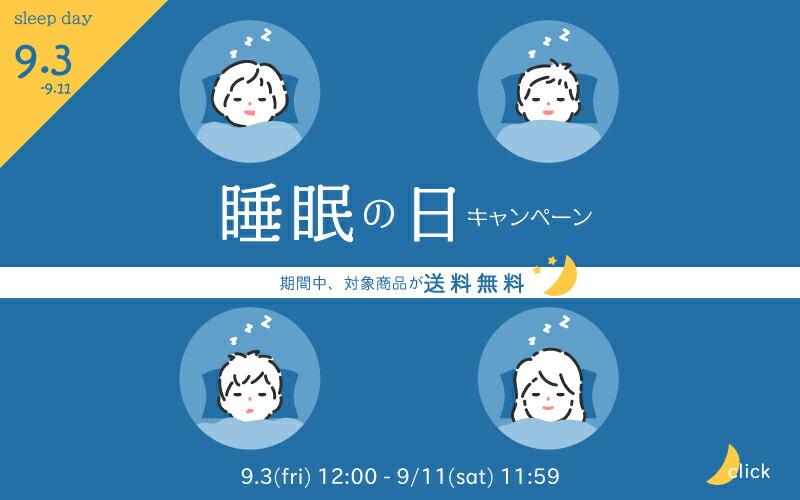 睡眠の日キャンペーン