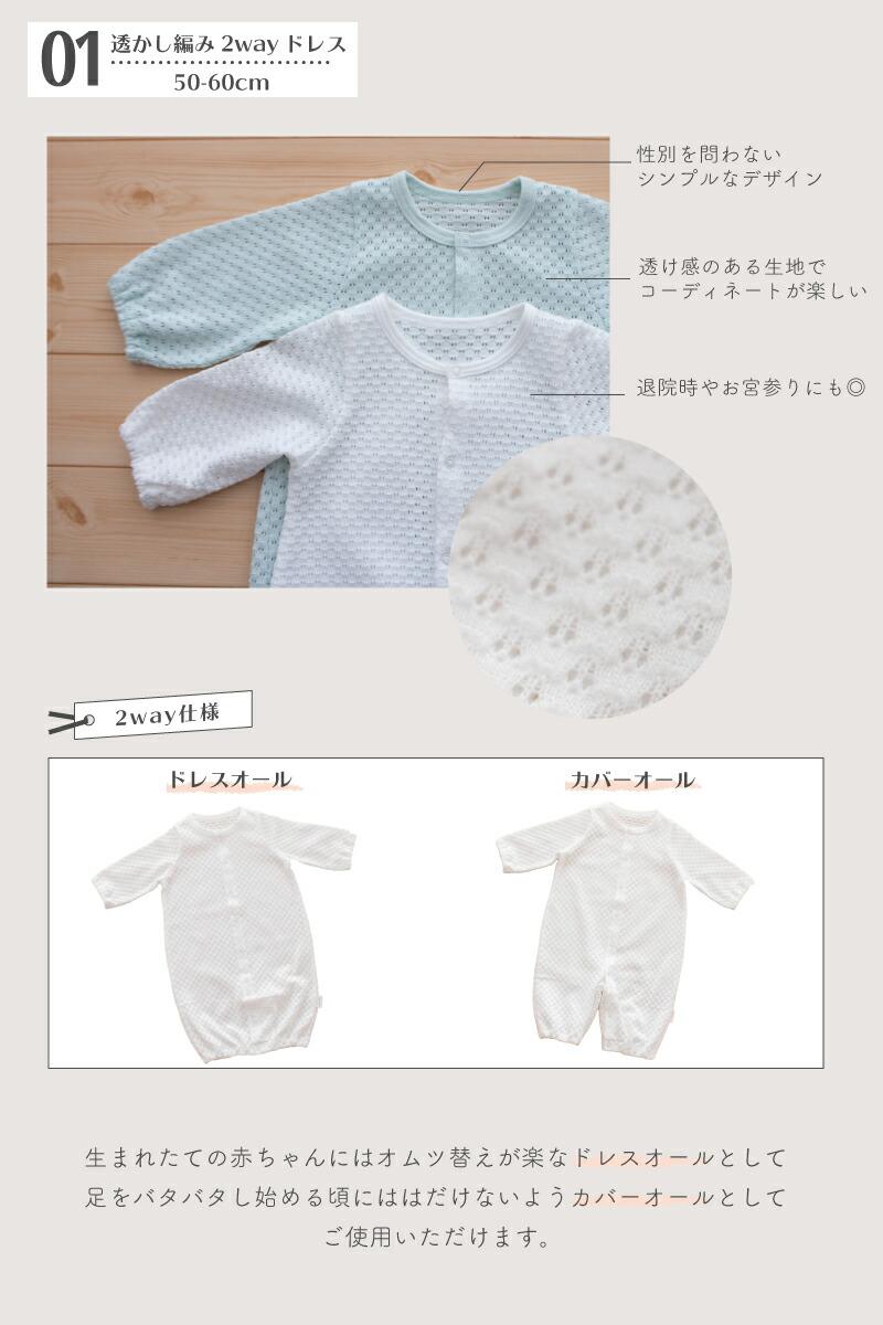 透かし編みお出かけ3点セット説明2