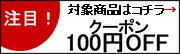 ルンブレンパーフェクト対象100円クーポン