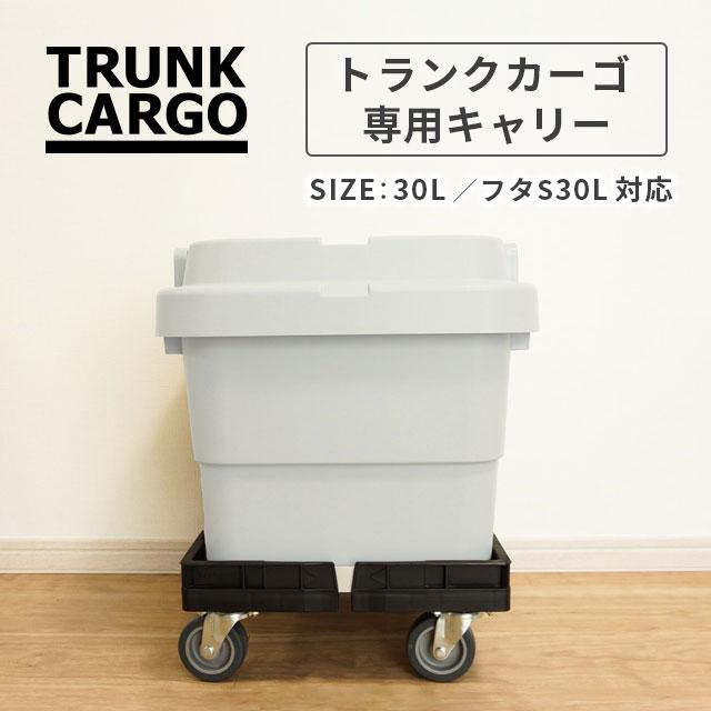 トランクカーゴ30L・フタS30L用キャリー