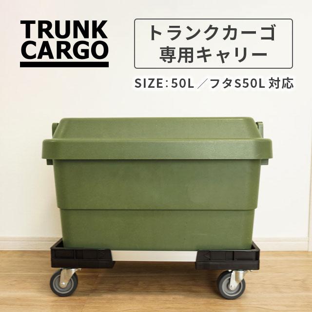 トランクカーゴ50L・フタS50L用キャリー