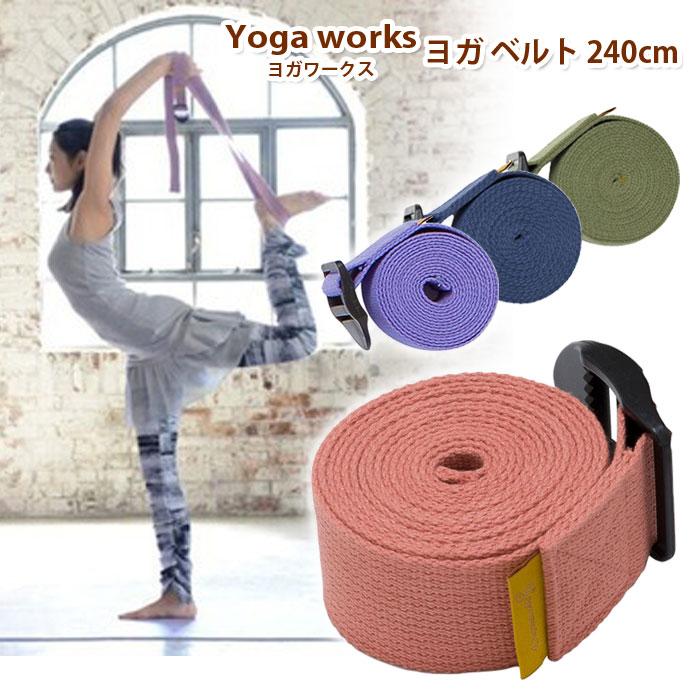 ヨガワークス ヨガベルト 240cm★19SS ヨガストラップ サポートグッズ ヨガ ピラティス ストレッチ コットン プロップス 補助 Yoga works YW-E401 |90607|「YC」:《K》