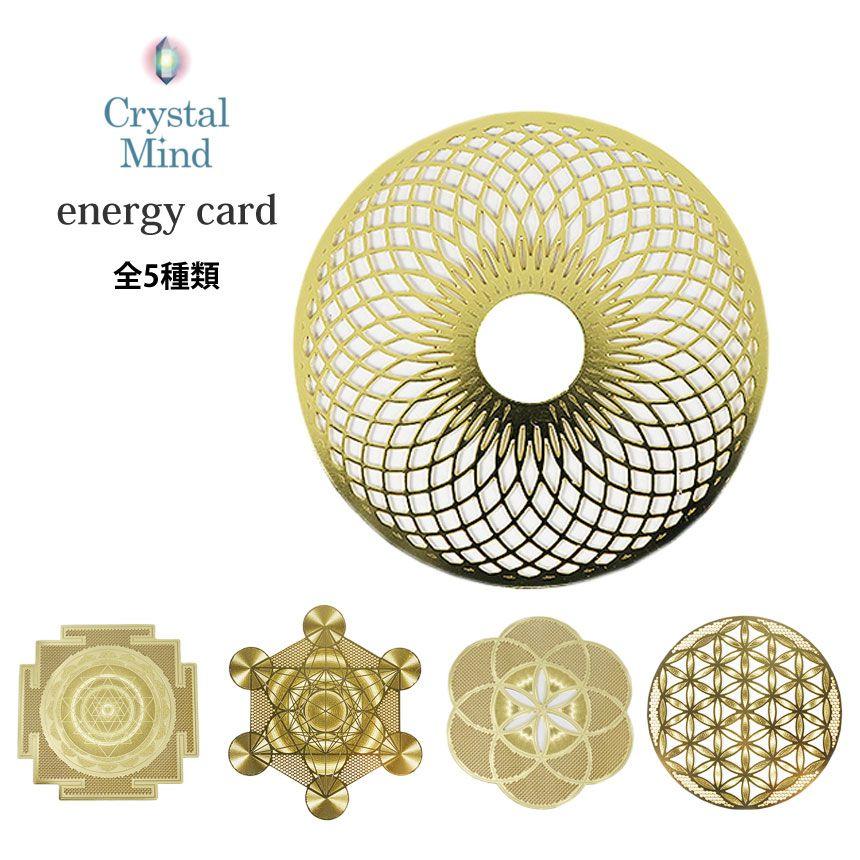 クリスタルマインド 雑貨 CRYSTAL MIND エナジーカード energy card 19FW リラックス用品 瞑想 ヒーリング マインドフルネス お守り 開運 浄化「SK」 _L《91122》