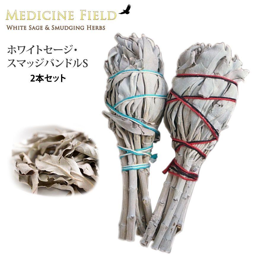 メディスンフィールド 雑貨 MEDICINE FIELD ホワイトセージ・スマッジバンドルS 2本セット 19FW リラックス用品 ハーブ ヒーリング ヨガ  瞑想 浄化「SK」 _L《91203》