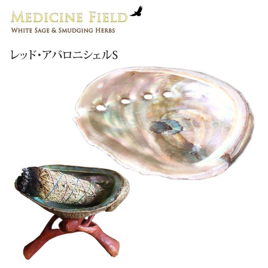 メディスンフィールド 雑貨 MEDICINE FIELD レッド・アバロニシェルS Red Abalone Shell S 19FW リラックス用品 シェルスタンド アロマ ヒーリング ヨガ 瞑想 浄化「SK」 _L《91203》