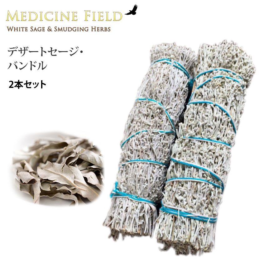 メディスンフィールド 雑貨 MEDICINE FIELD デザートセージ・バンドル 2本セット リラックス用品 ハーブ ヒーリング ヨガ  瞑想 浄化「SK」 _L《91203》