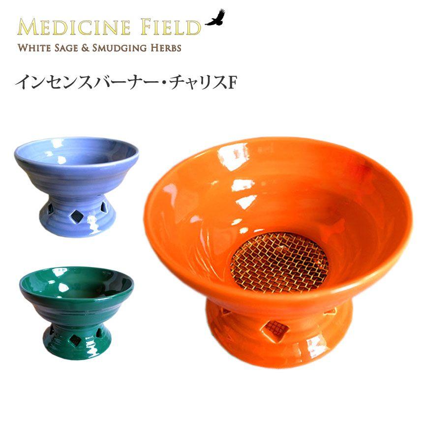 メディスンフィールド 雑貨 MEDICINE FIELD インセンスバーナー・チャリスF Incense Burner Chalice F 19FW リラックス用品 バーナー スマッジング ヒーリング ヨガ 瞑想 浄化「SK」 _L《91219》