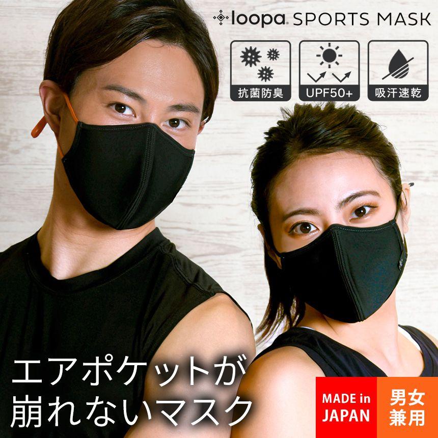 Loopa スポーツマスク 3D SOLIDタイプ(超立体型)ルーパ 日本製 抗菌 防臭 吸水 速乾 UVカット 息がしやすい 洗える 繰り返し 飛沫防止 咳エチケット かっこいい「RM」[ST-LO]003