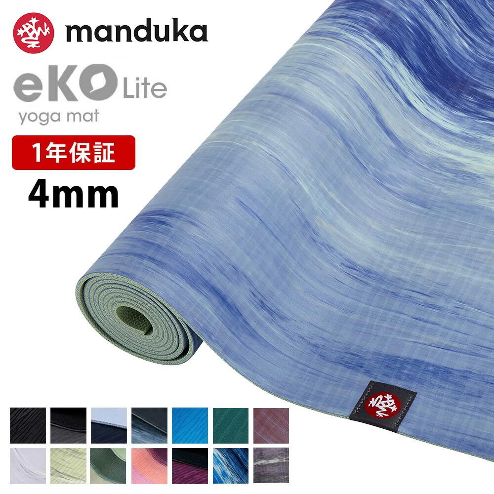 1年保証 マンドゥカ  Manduka エコライト ヨガマット (4mm) 日本正規品   eKO Lite yoga mat 21SS 筋トレ サスティナブル 天然ゴム ピラティス 柄「TR」 [マットウォッシュ2割引]  【送料無料】 _L《00203》