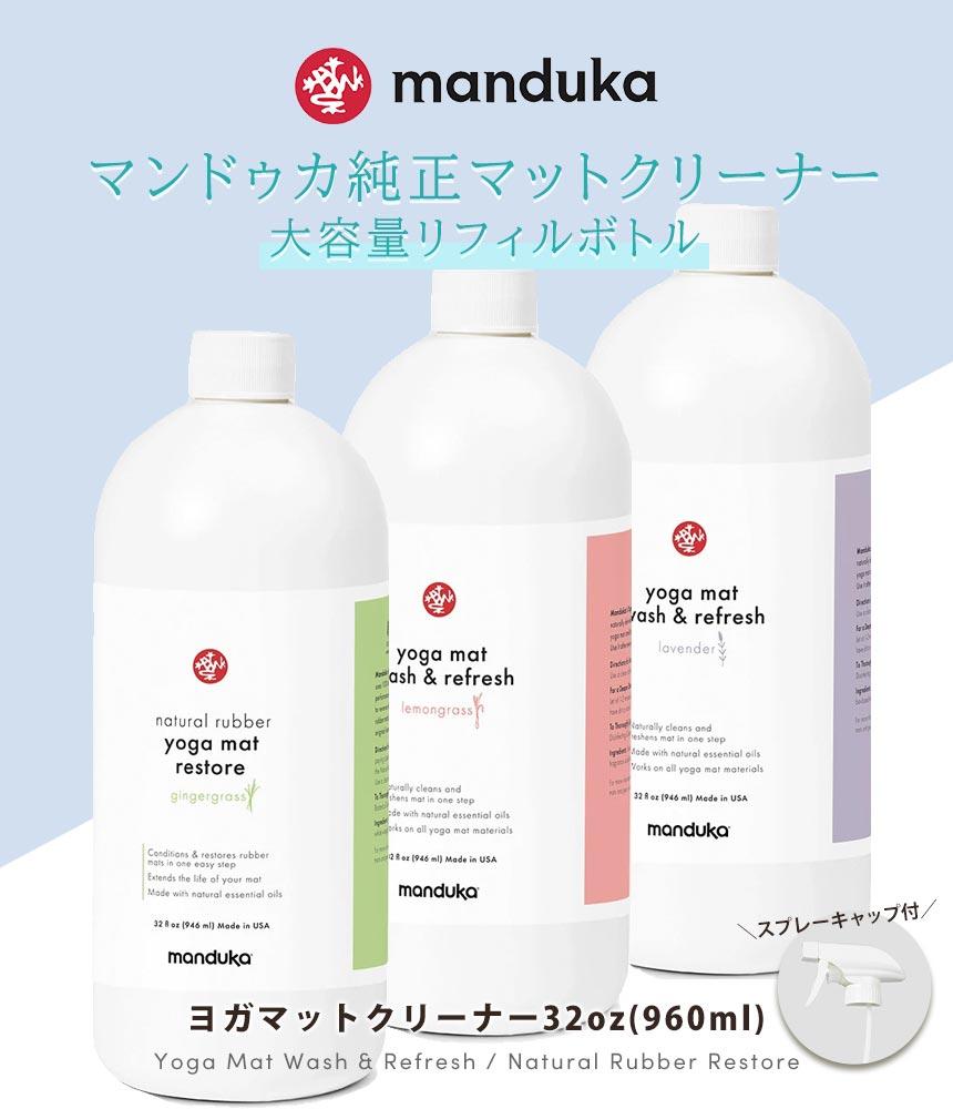 マンドゥカ manduka mat wash マットスプレー マットクリーナー