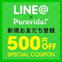プラヴィダ LINE