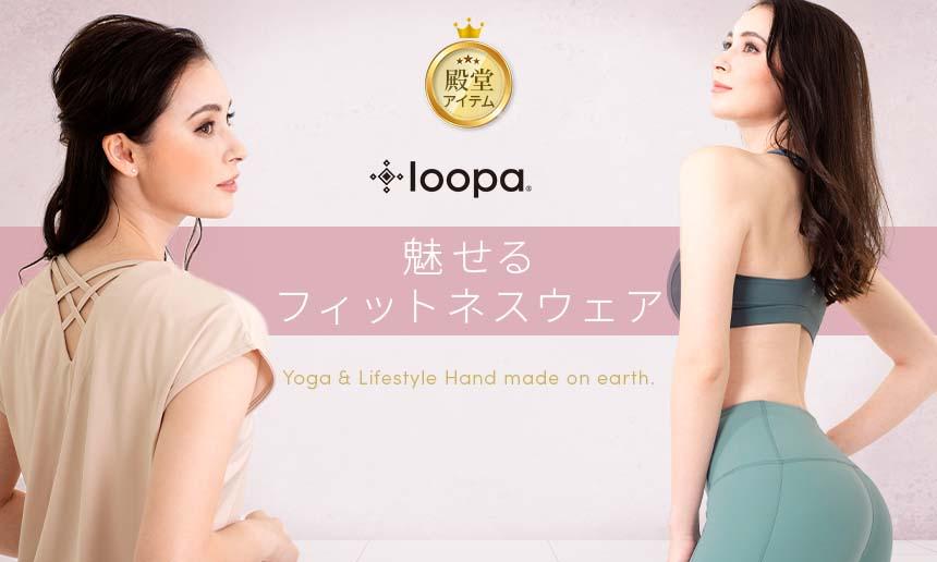 新作loopa