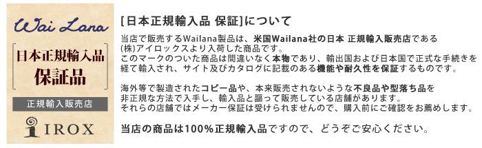 wailana-seiki2012.jpg