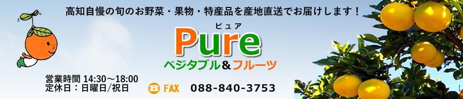 ベジタブル&フルーツPure