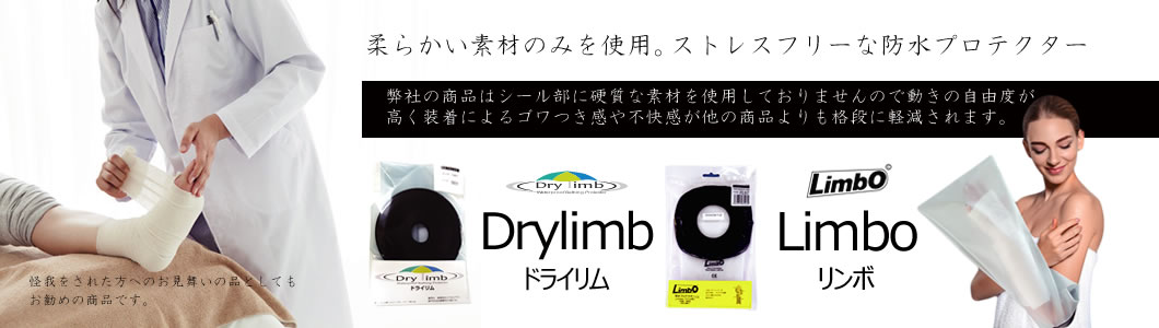 入浴防水プロテクター ドライリム