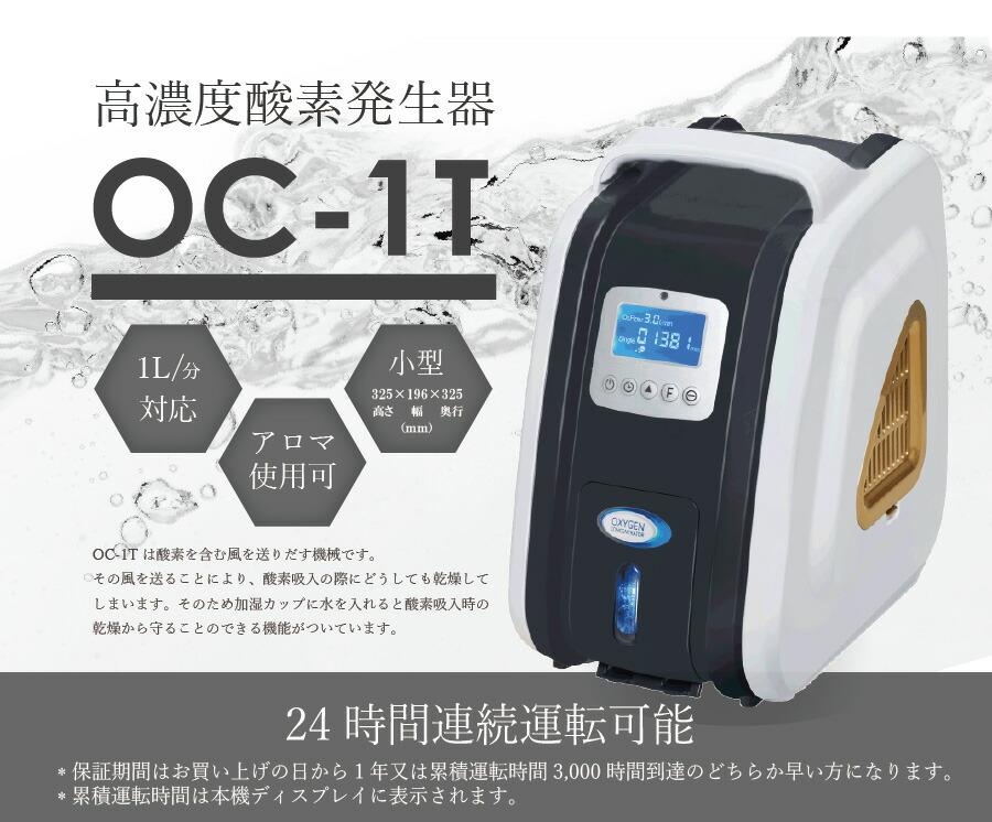 高濃度酸素発生器 oc-3t 24時間連続運転