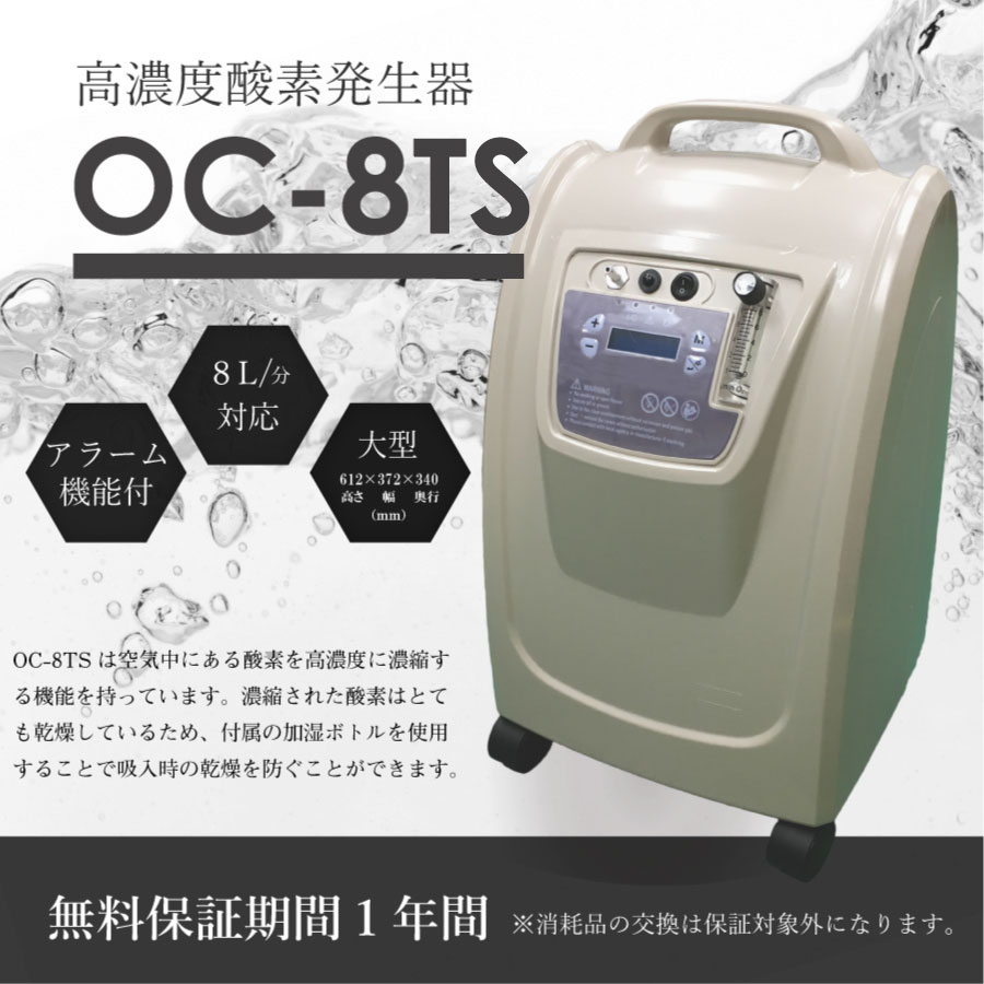 高濃度酸素発生器OC-8TS
