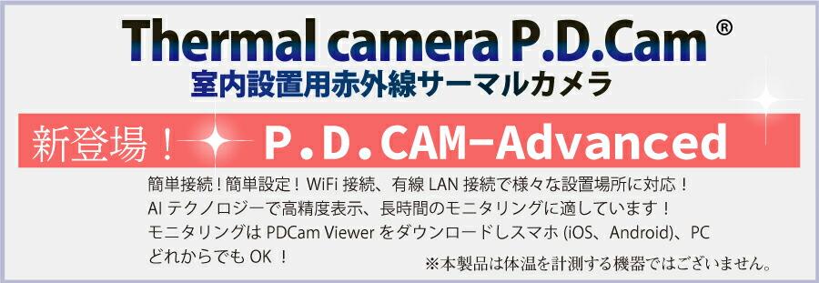 日本製サーマルカメラ P.D.Cam-Asvanced