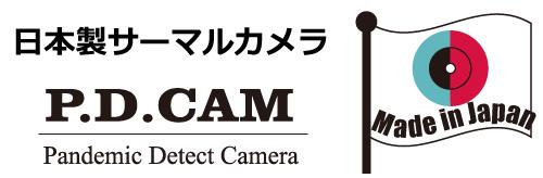 日本製サーマルカメラ