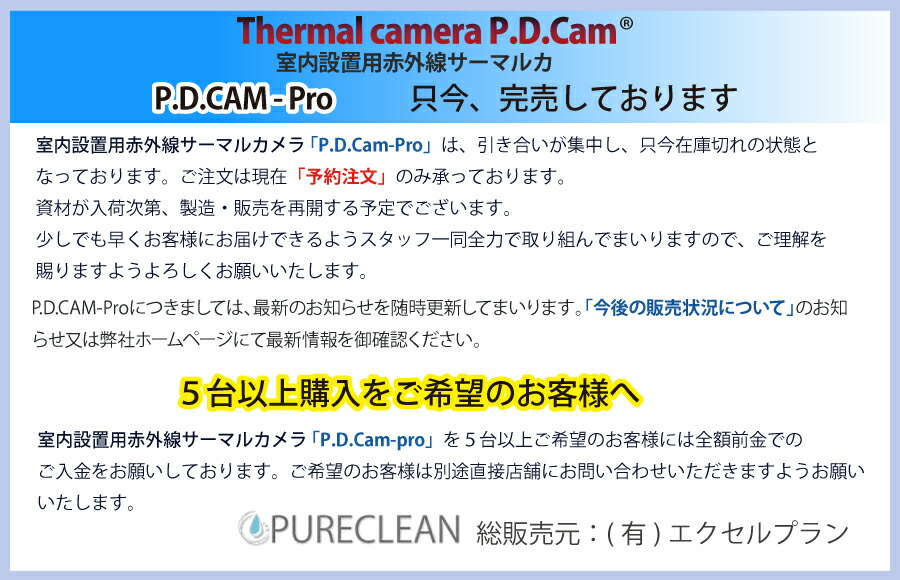 赤外線カメラ/サーマルカメラのpdcam・完売のお知らせ