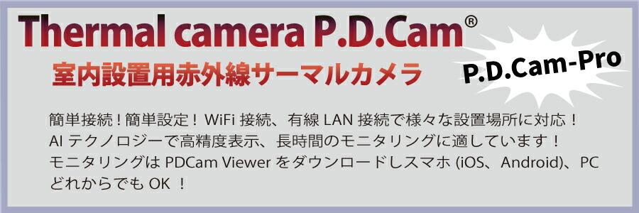 赤外線カメラ/サーマルカメラ/pdcam
