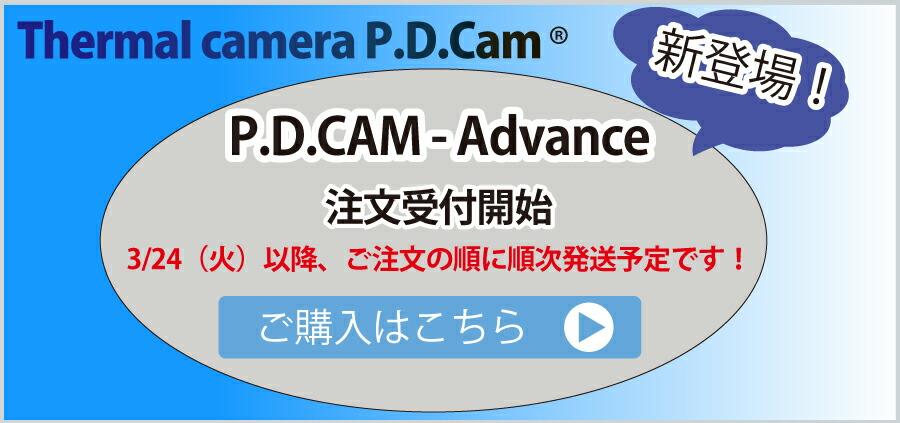 PDCAM-Asvanced