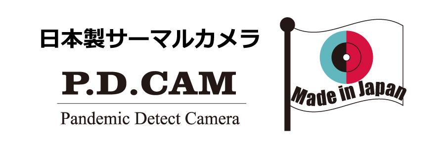 日本製サーマルカメラ P.D.Cam