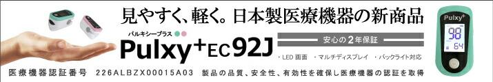 パルスオキシメーター92J