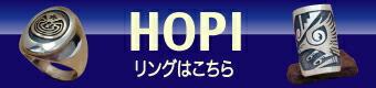 HOPI族リングへ
