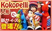 ココペリ人形
