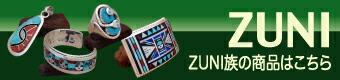ZUNI商品一覧へ